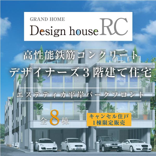 札幌の新築分譲マンションは日本グランデ グランファーレ